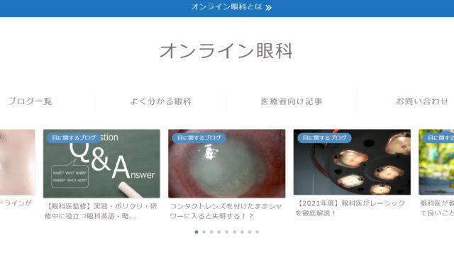 オンライン眼科のホーム画面