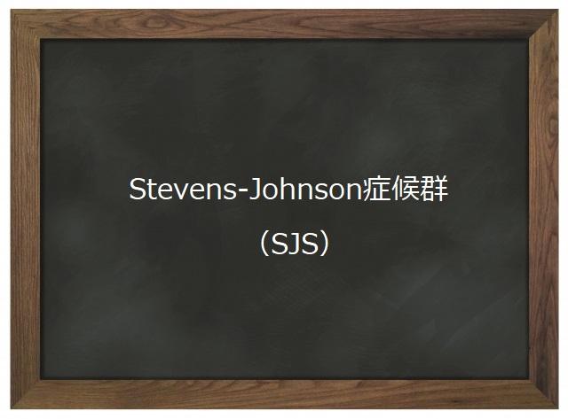 ジョンソン 症候群 スティーブン