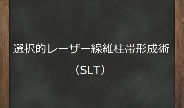 選択的レーザー線維柱帯形成術(SLT)についての記事