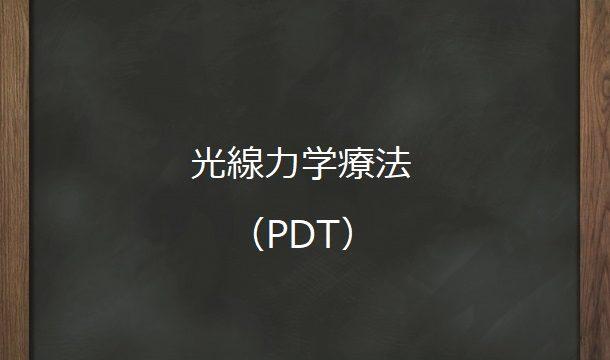 光線力学療法(PDT)についての記事