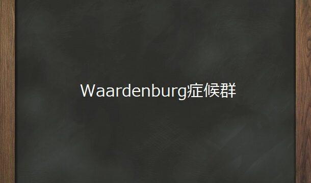 Waardenburg症候群